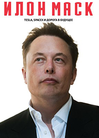 Книга про Илона Маска