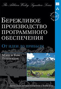 Книга Бережливое производство ПО