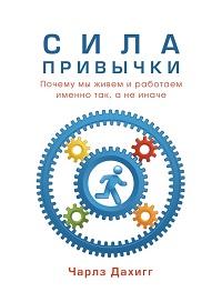 Книга Сила привычки